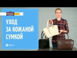 Как ухаживать за кожаной сумкой? Уход за сумкой из замши, кожи и экокожи.