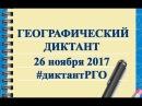 В воскресенье россияне напишут географический диктант