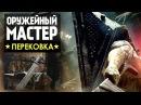 Оружейный Мастер - Нож Пирамидоголового из Silent Hill - Man At Arms Reforged на русском!