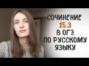 Сочинение 15.3 в ОГЭ по русскому! Как писать Примеры и клише!