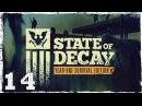State of Decay YOSE 14 Жиртрест VS Гранатомет