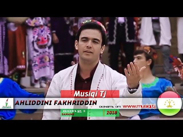 Ахлиддини Фахриддин - Санаме 2018 | Ahliddini Fakhriddin - Saname 2018