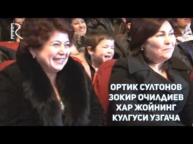 Ортик Султонов - Зокир Очилдиев - Хар жойнинг кулгуси узгача (Хандалак)