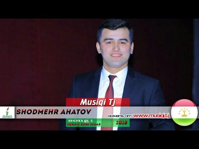 Шодмехр Ахатов - Мерави бори дигар 2018 | Shodmehr Ahatov - Meravi bori digar 2018