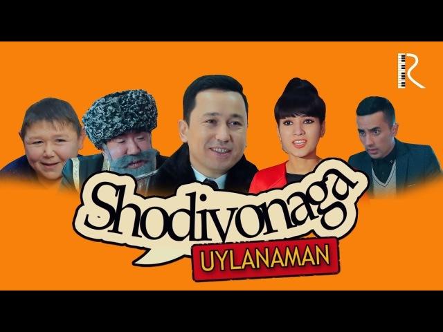 Bunyodbek Saidov - Shodiyonaga uylanaman (o'zbek film)   Шодиёнага уйланаман (узбекфильм)