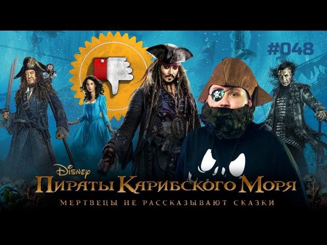 [Плохбастер Шоу] Пираты Карибского Моря Мертвецы Не Рассказывают Сказки