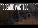 Таинственные места России - Поселок Растесc