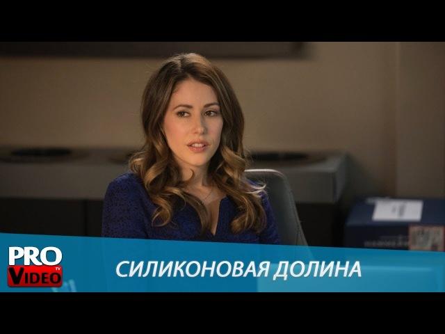 Сериал Силиконовая долина 5 сезон Трейлер русский 2018 года в HD смотреть онлайн без регистрации