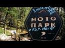 МотоПарк Сочи и EngineTrip. Экскурсия по Парку. Интервью с основателем. (2А PRODUCTION )
