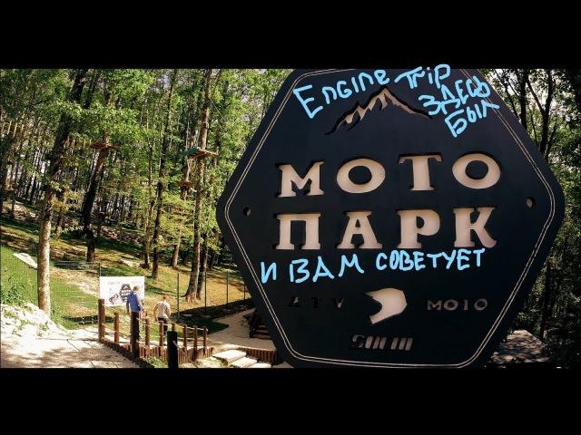 МотоПарк Сочи и EngineTrip Экскурсия по Парку Интервью с основателем 2А PRODUCTION