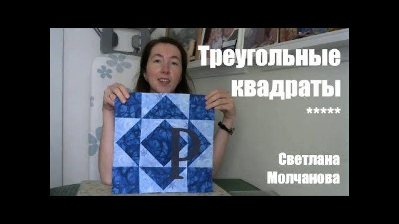 Лоскутный блок Треугольные квадраты. Одеяло-2017. Выпуск 39