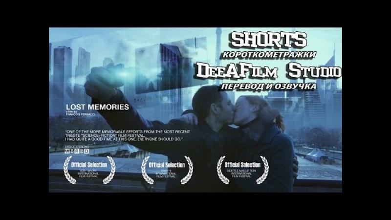 Короткометражка «Потерянные воспоминания» | Озвучка DeeAFilm