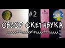 Обзор ВТОРОГО Скетчбука 2017 - 2018 шрек мемы аниме хс