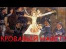 Еврейские ритуальные убийства Кровавый навет Или шокирующие факты Не для слабонервных