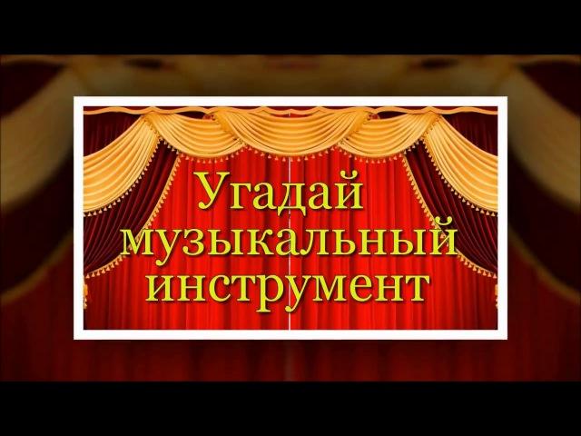 Игра - викторина Угадай музыкальный инструмент для детей - 1 часть