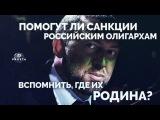 Помогут ли санкции вспомнить российским олигархам, где их родина? (РАКЕТА.News)