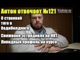 Антон Отвечает №121 СТАНОВАЯ ТЯГА В БОДИБИЛДИНГЕ | ЛИПИДНЫЙ ПРОФИЛЬ НА КУРСЕ