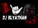 DJ Blyatman - Predator HARDBASS