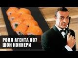 Ролл Агента 007 (Шон Коннери)  Кунсей маки   Agent 007 Sean Connery