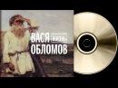 Вася Обломов - Долгая и несчастливая жизнь Альбом 2017 HQ