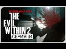 Вынос мозга! Привет из прошлого! ● Evil Within 2 34 Nightmare/PC/Ultra Settings