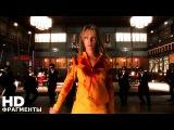 Убить Билла (2003)  88 бешеных (911)