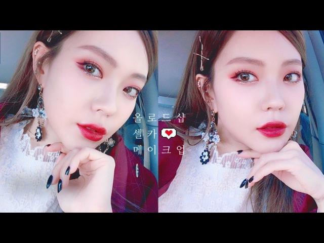 [올로드샵] 인스타그램 셀카📸 잘나오는 메이크업 All Roadshop Instagram Selfcam Make-up (with CC subs) | Heizle
