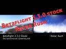 Гравитация Betaflight 3 3 0 сток и Rotor Rush сток