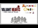 Аркадный Обзор № 3 12 Valiant Hearts Розыгрыш игры