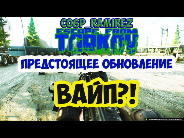ВАЙП?! ПРЕДСТОЯЩЕЕ ОБНОВЛЕНИЕ Escape From Tarkov гайд.