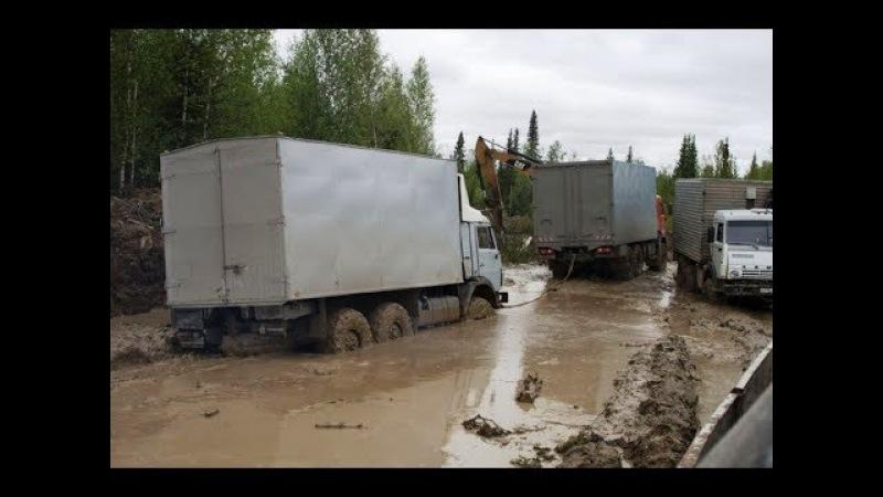 Дороги севера техника по грязи грузовики на бездорожье подборка видео 2
