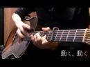 【少女終末旅行】 「動く、動く」アコギで弾いてみた Shoujo Shuumatsu Ryokou OP Ugoku, ugoku by Osamur
