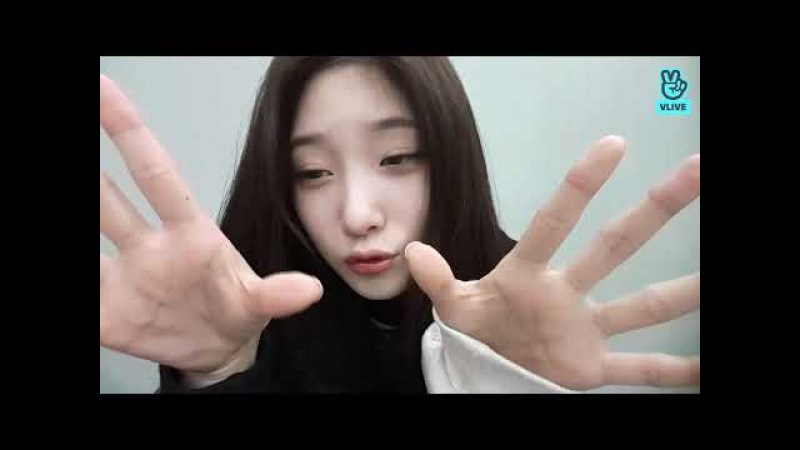 180209 [V LIVE] 정글의 법칙 in 파타고니아 채연이랑 함께봐요❤️ (watch Law of The Jungle in Patagonia With Chaeyeon ❤️)