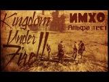 Kingdom Under Fire 2 – Подкаст. Альфа тест (ИМХО) [ANSY]