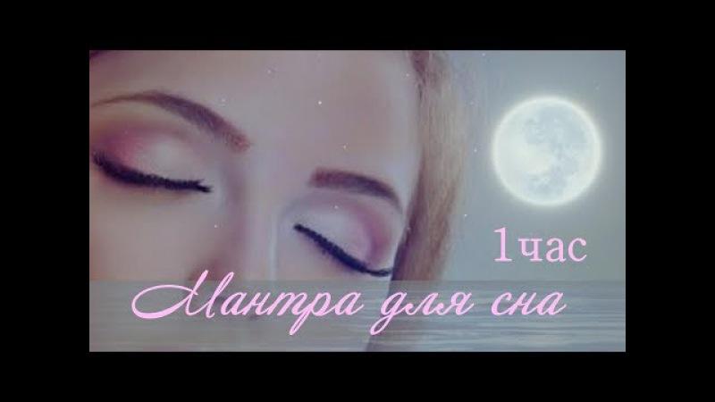 ~♪Мантра для спокойного сна♪~ 1час