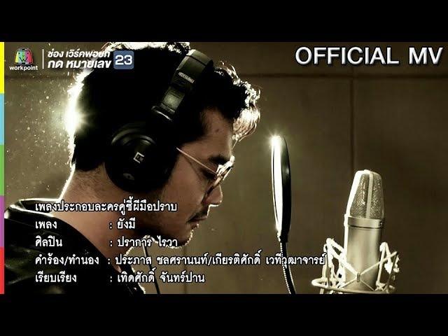 ОСТ Охотники меж двух миров / Koo Lah Song Loak (Таиланд, 2018 год)