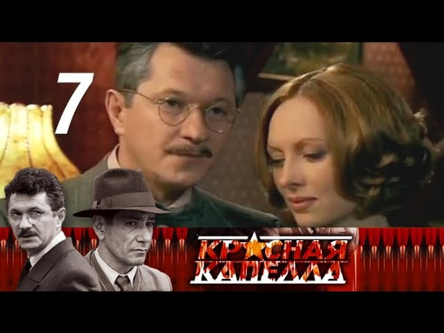 Красная капелла. 7 серия (2004). Детектив, история, боевик @ Русские сериалы