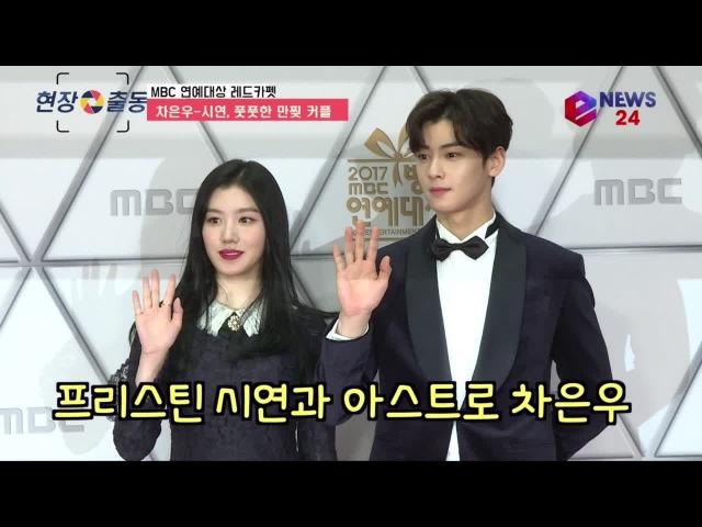 ′2017 MBC 방송연예대상′ 차은우-시연, 풋풋한 만찢 커플 151119 EP.1