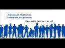 Группа Хорошевка Москва Семинар по 1 2 3 Шагам 18 11 2017 года Дмитрий Н Москва Час