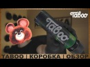 TABOO КОРОБКА ОБЗОР