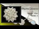 Свадебное украшение. Плетение цветка. Часть 1. Оплетение риволи.