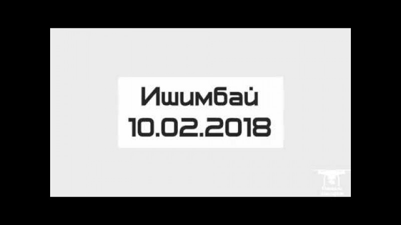 Лыжня России 2018. Ишимбай