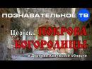 Тайны храмов Церковь Покрова Богородицы в Дёрново Познавательное ТВ Артём Войтенков