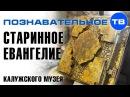 Старинное Евангелие Калужского музея Познавательное ТВ Артём Войтенков