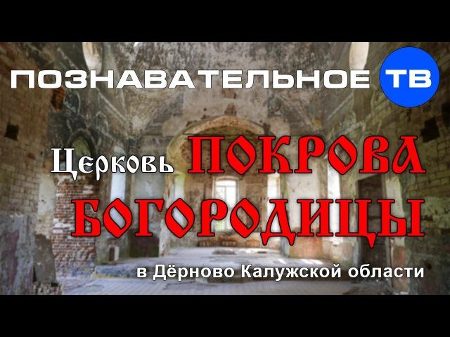 Тайны храмов: Церковь Покрова Богородицы в Дёрново (Познавательное ТВ, Артём Во...