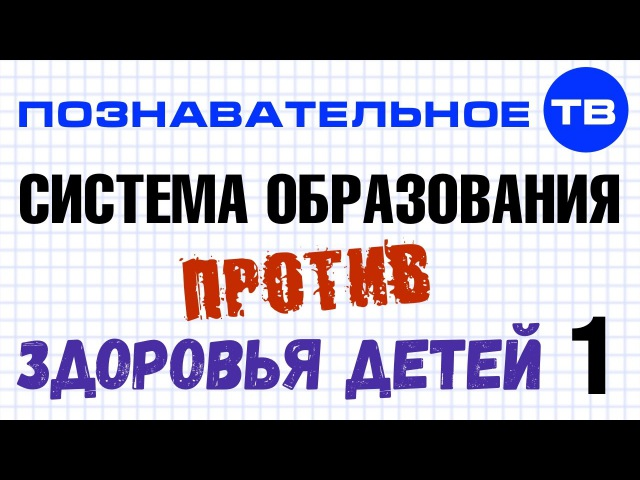 Школа портит детям здоровье и мозги (Познавательное ТВ, Владимир Базарный)