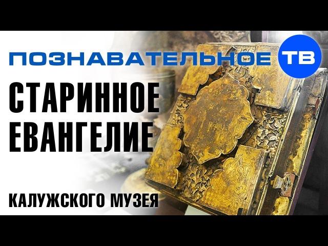 Старинное Евангелие Калужского музея (Познавательное ТВ, Артём Войтенков)