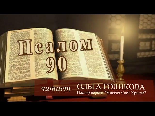 Место из Библии. Наши провозглашения. Псалом 90