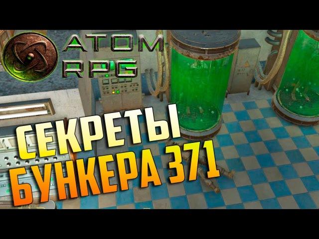 СЕКРЕТЫ БУНКЕРА 317 ATOM RPG Прохождение 4