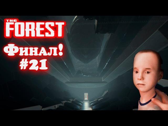 The Forest - Финал! Нашёл сына! Секретный бункер, артефакт и как спасти сына. Как убить босса 21